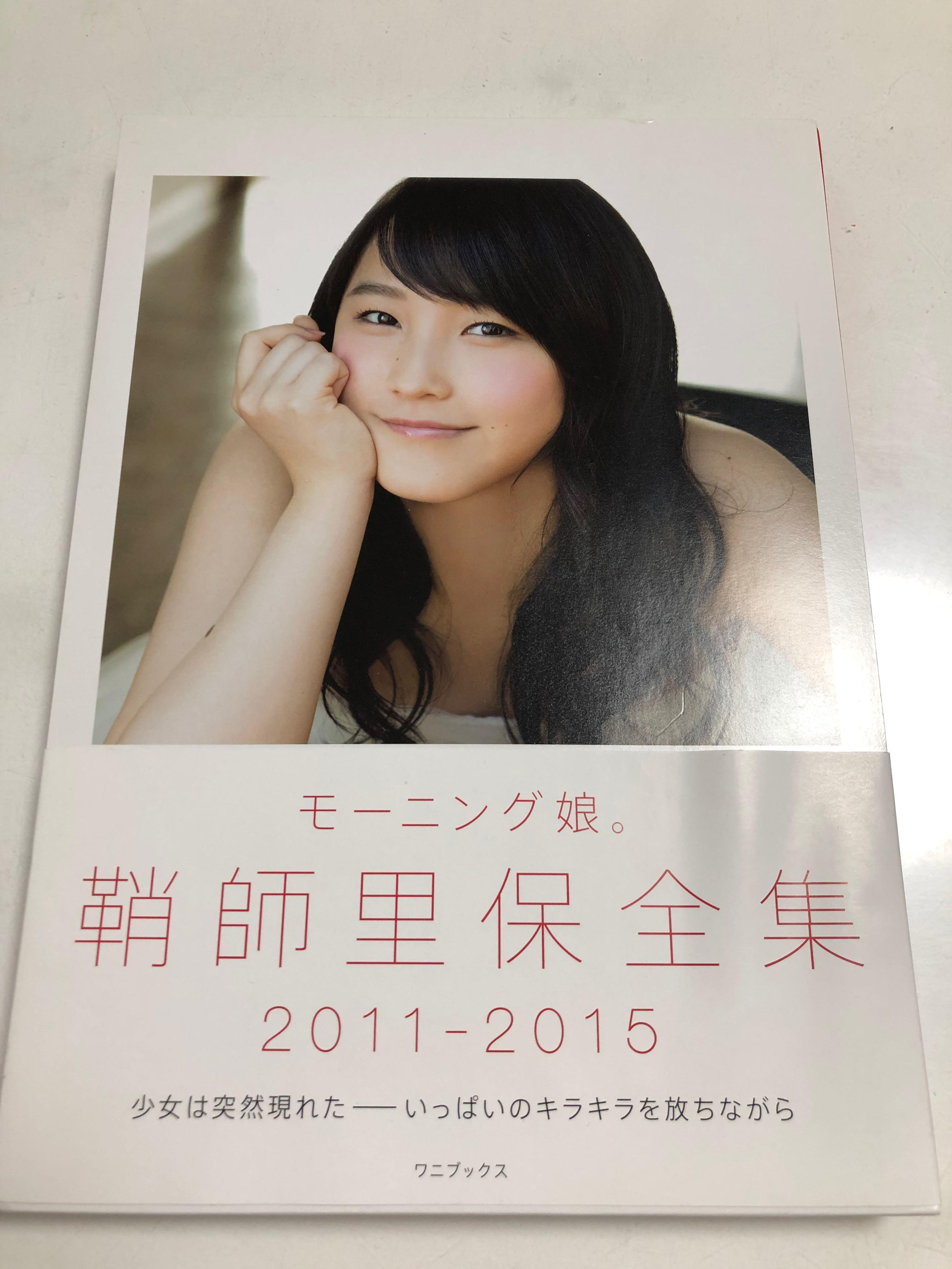 [前早安少女組]鞘師里保 2011-2015寫真集
