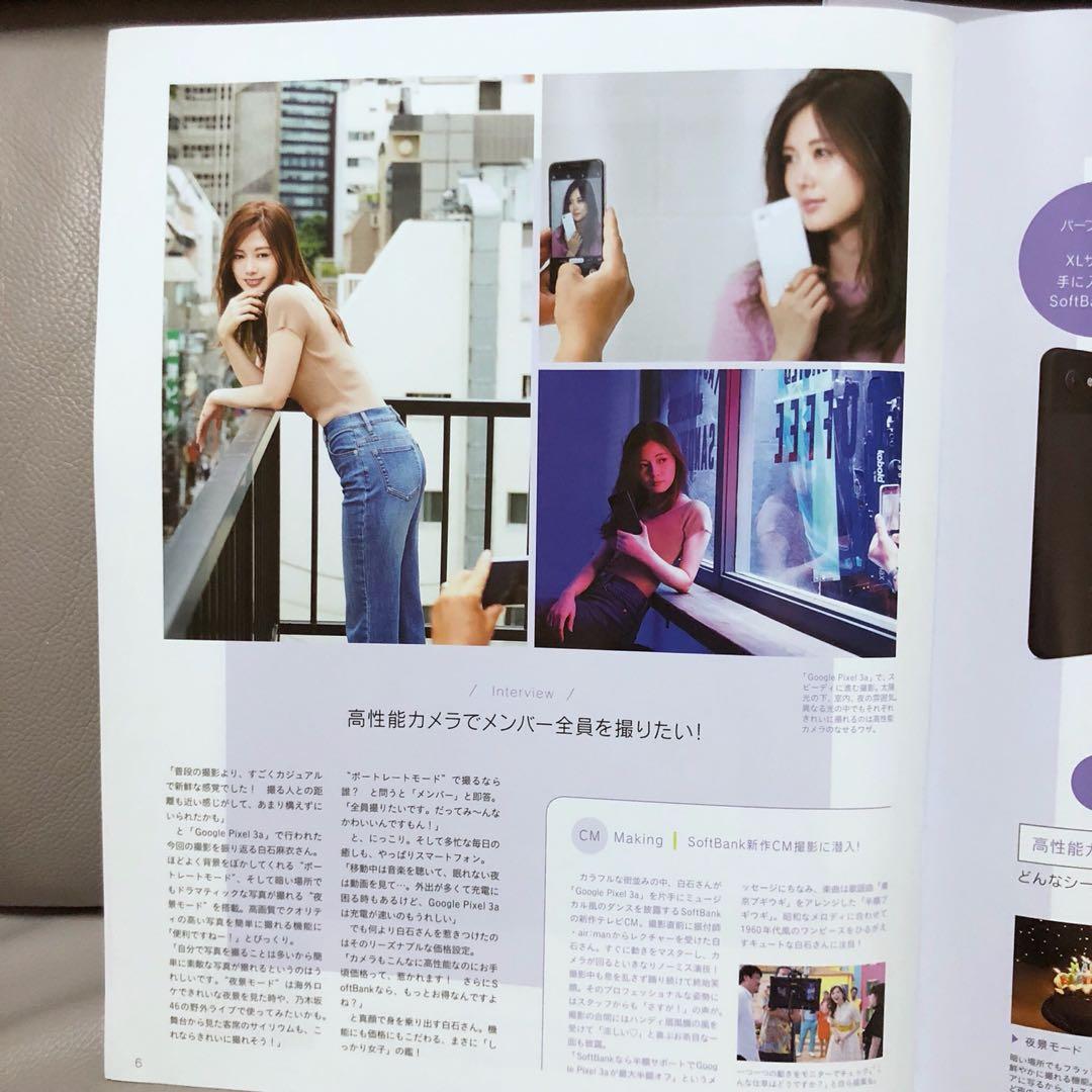 (超罕有!) 2019最新! 乃木坂46 白石麻衣 x Softbank 特刊! 日本宣傳DM booklet