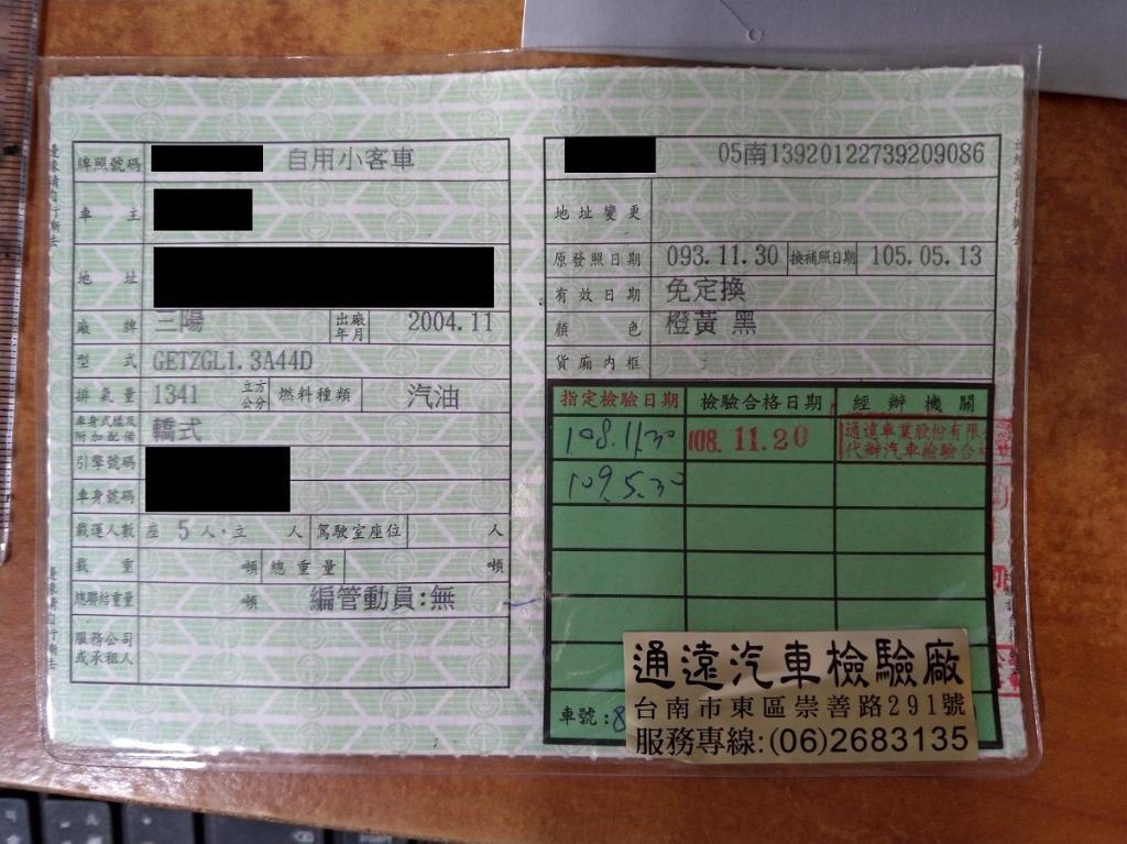 台南 自售 04年11月 GETZ 1.3 傑士 / 僅此一台 / 勿直接下標