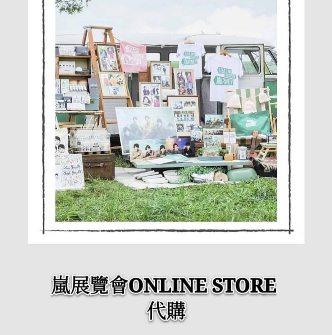 嵐 ARASHI 展覽會 ONLINE SHOP 代購