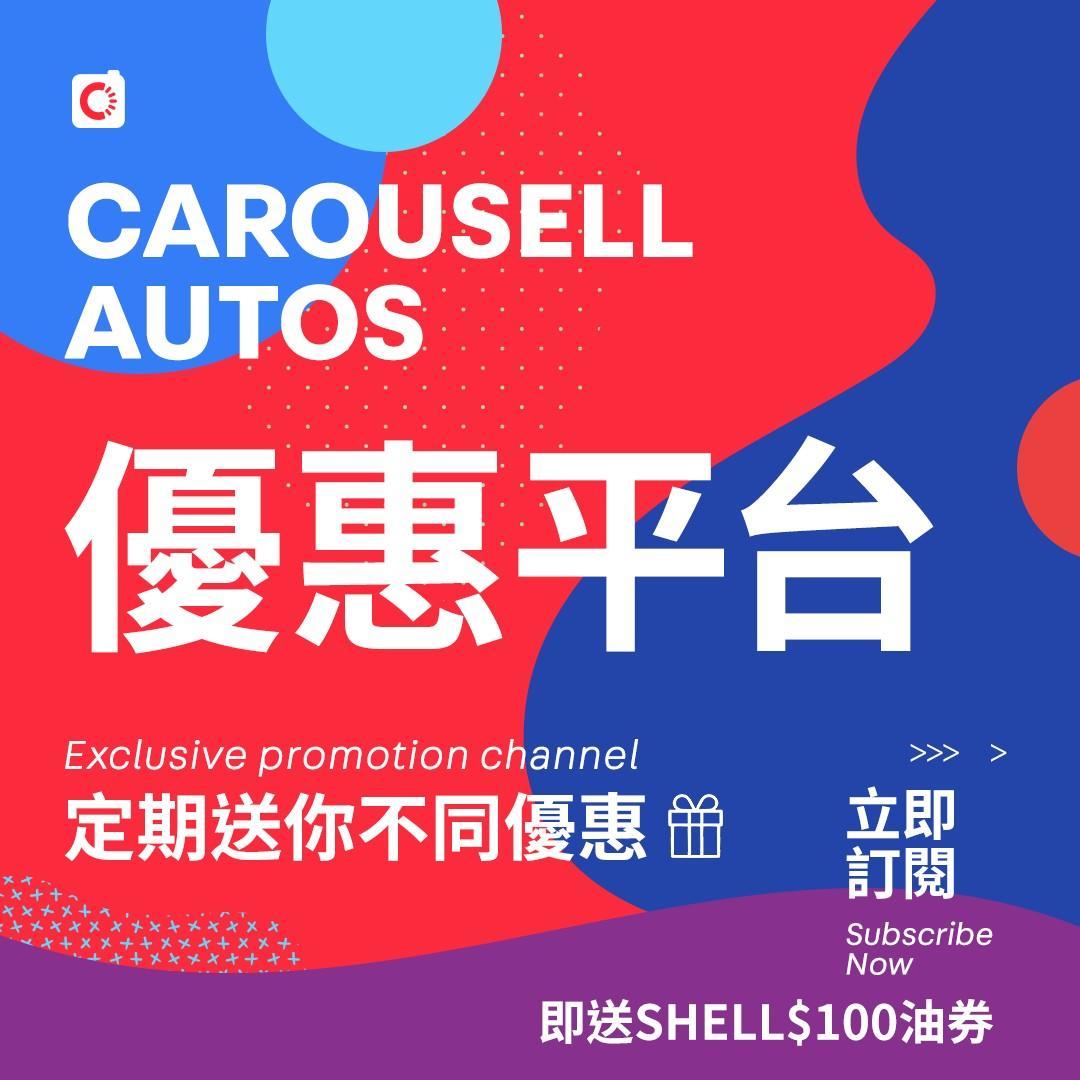 [活動完結]Carousell Autos優惠平台- 送油券