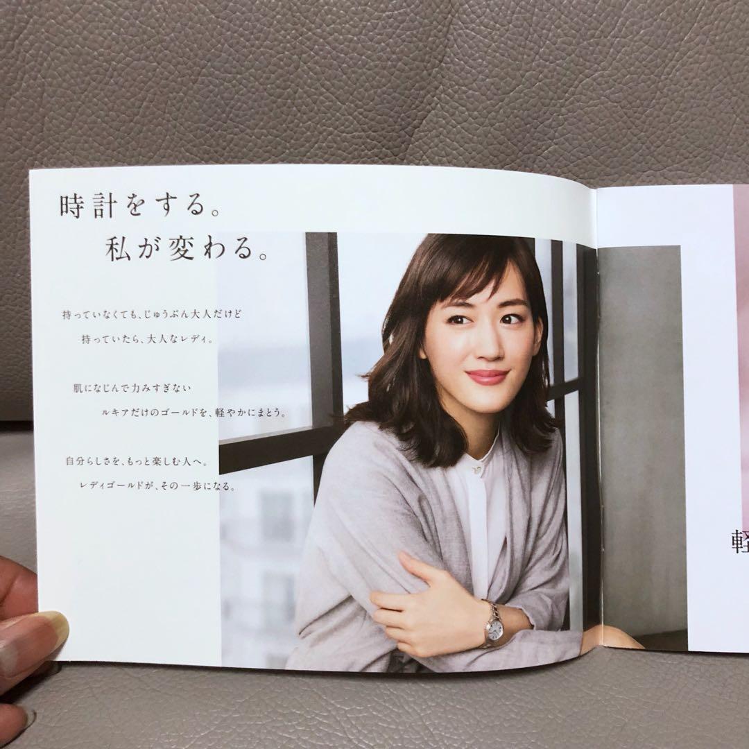 (綾瀨遙) 2019最新!腕錶 日本宣傳DM booklet