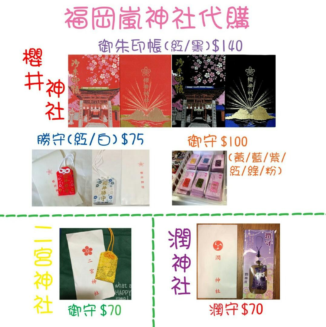<福岡嵐神社代購> 潤神社 櫻井神社 二宮神社 arashi 嵐