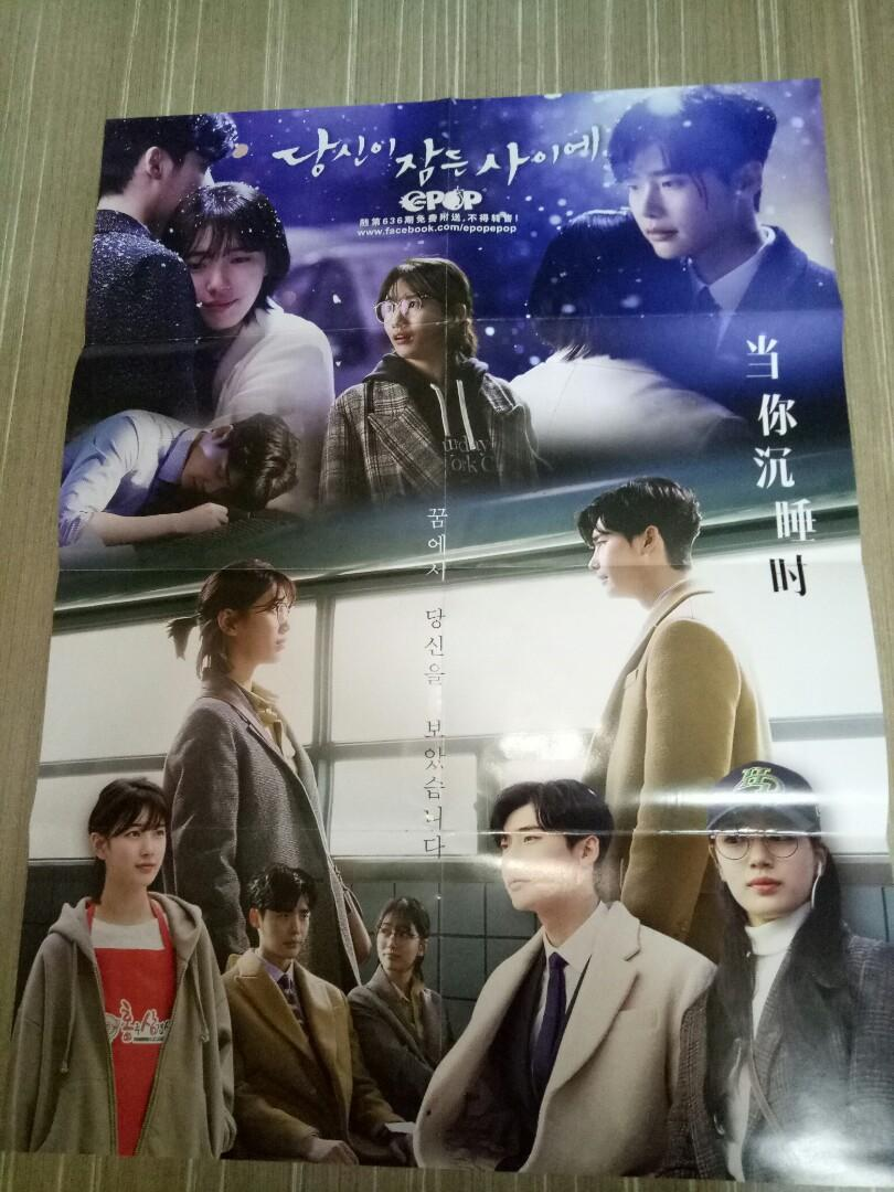 BTS JUNGKOOK <LOVE YOURSELF: HER> / 李钟硕&秀智 JongSuk&Suzy <当你沉睡时> double page poster
