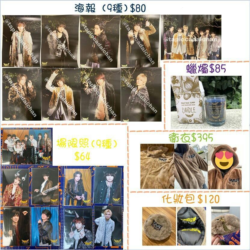 Hey! Say! JUMP LIVE TOUR 2019-2020 PARADE <1月福岡場代購> 跳跳 hsj jump代購