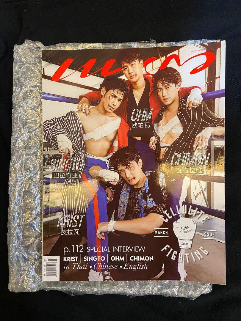Praew Thai Magazine March 2019 Issue (Krist-Singto-Ohm-Chimon)