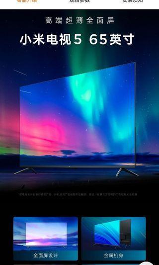 小米電視5 65吋超薄邊框