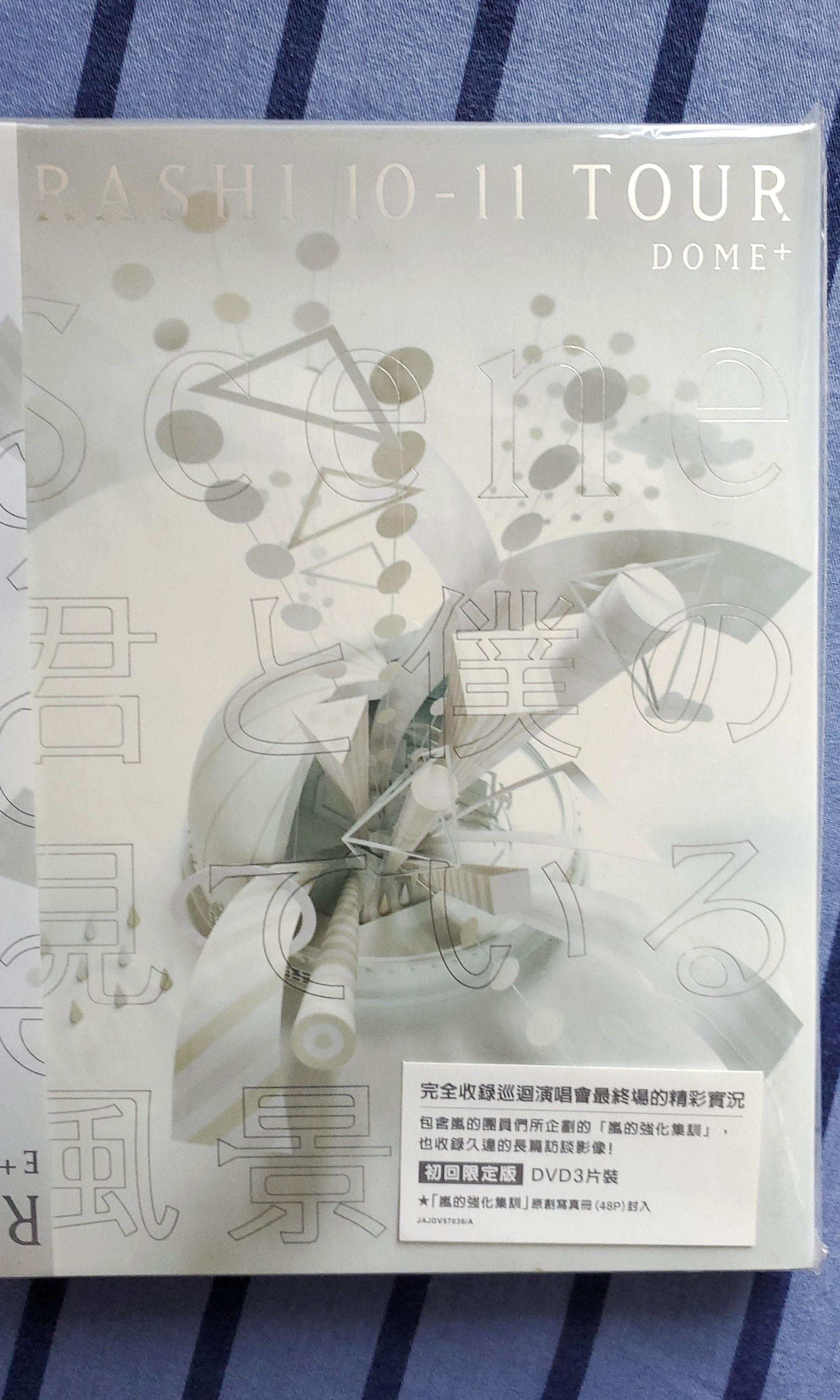 嵐 Arashi 10-11 你眼中的風景演唱會 絕版初回台版