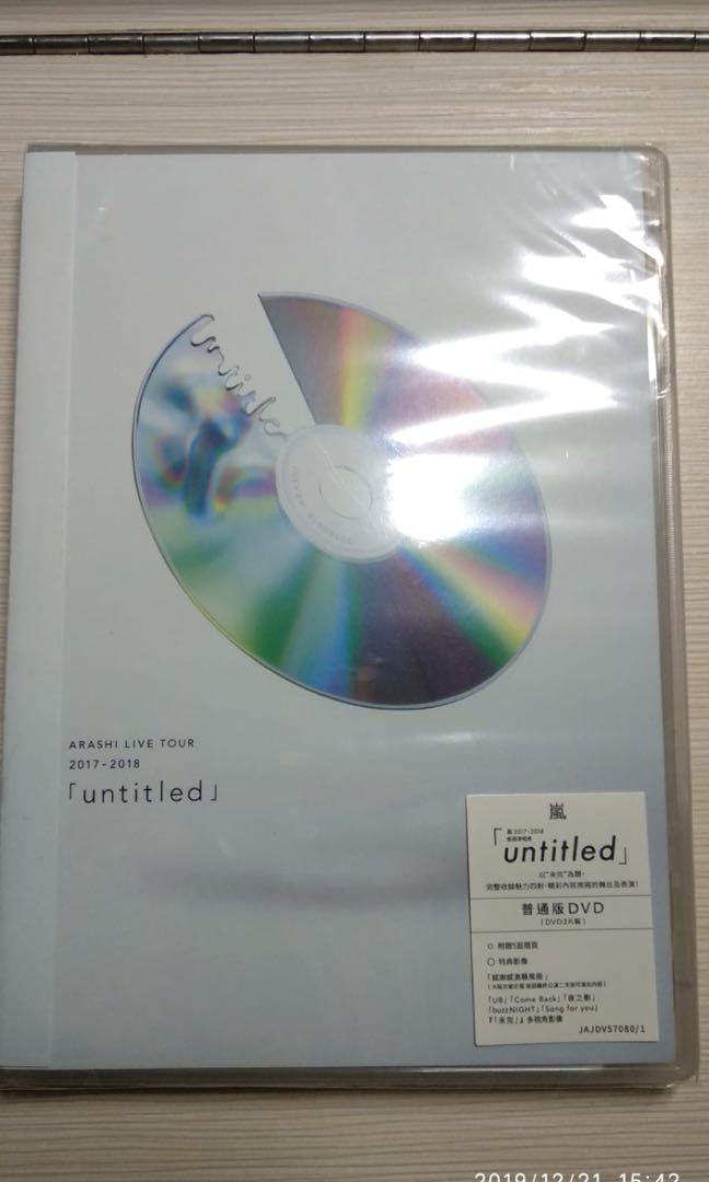 嵐 ARASHI LIVE TOUR 2017-2018 「untitled」 台壓 通常盤 DVD