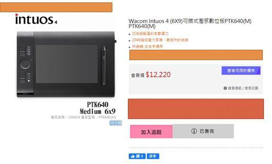 Wacom Intuos 4 數位板 PTK640 電繪板