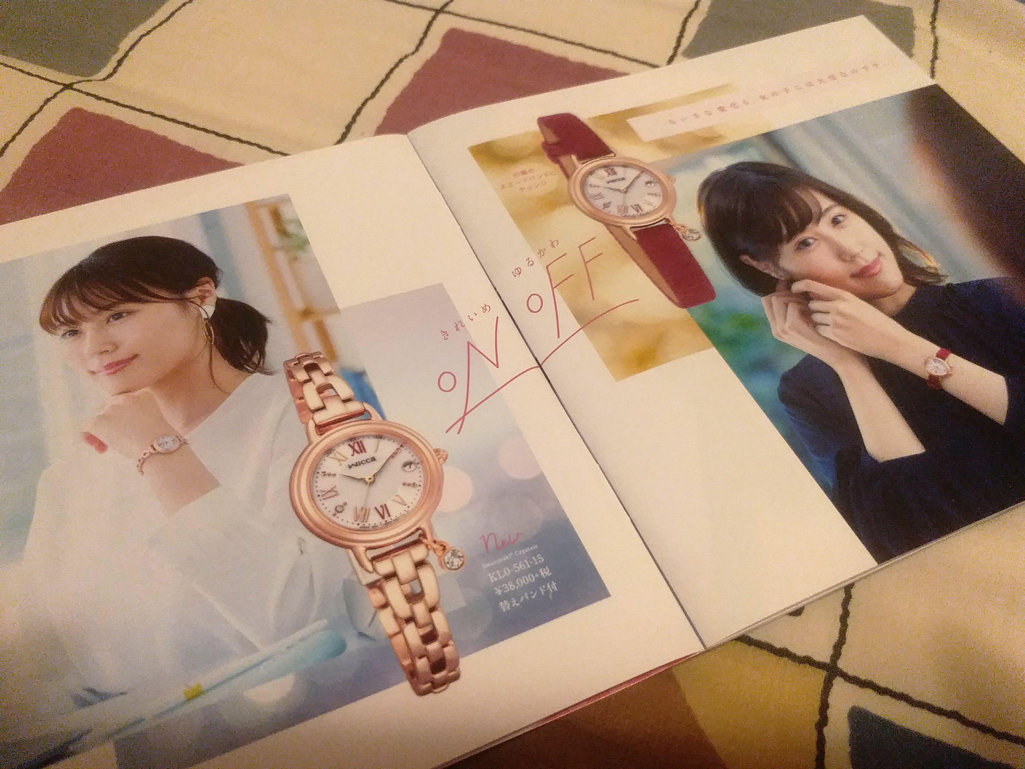 Kasumi Arimura's product caterlog