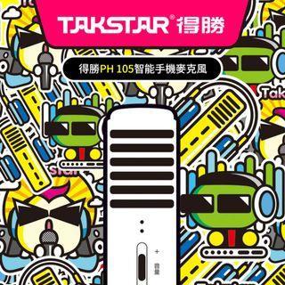 [預購]手機K歌麥克風*原廠* Takstar得勝 PH 105