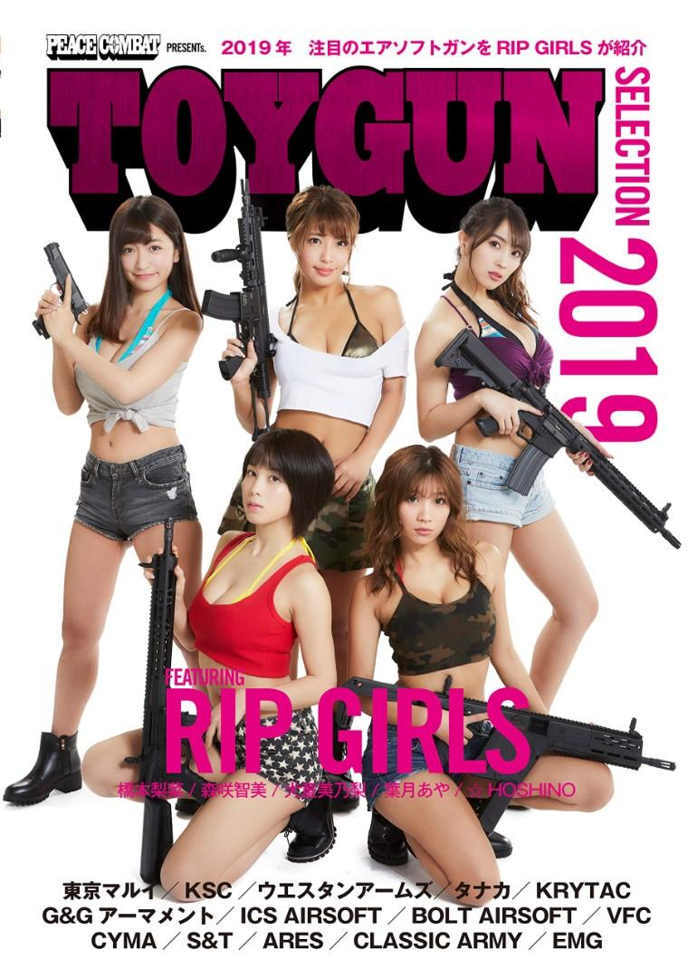 TOYGUN SELECTION 2019年3月