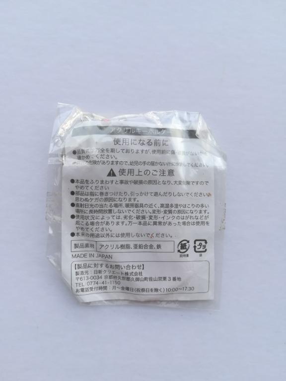 Uta no☆Prince-sama Maji Love Revolutions in Namjatown - Reiji Kotobuki - Acrylic Key Holder