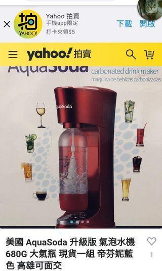 美國AquaSoda 氣泡水機  蒂芙尼藍