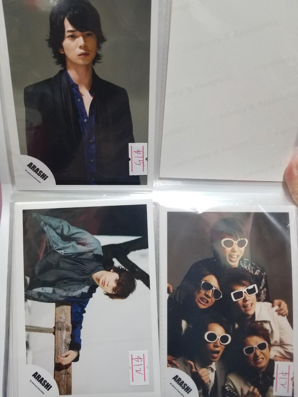 Arashi Shop相