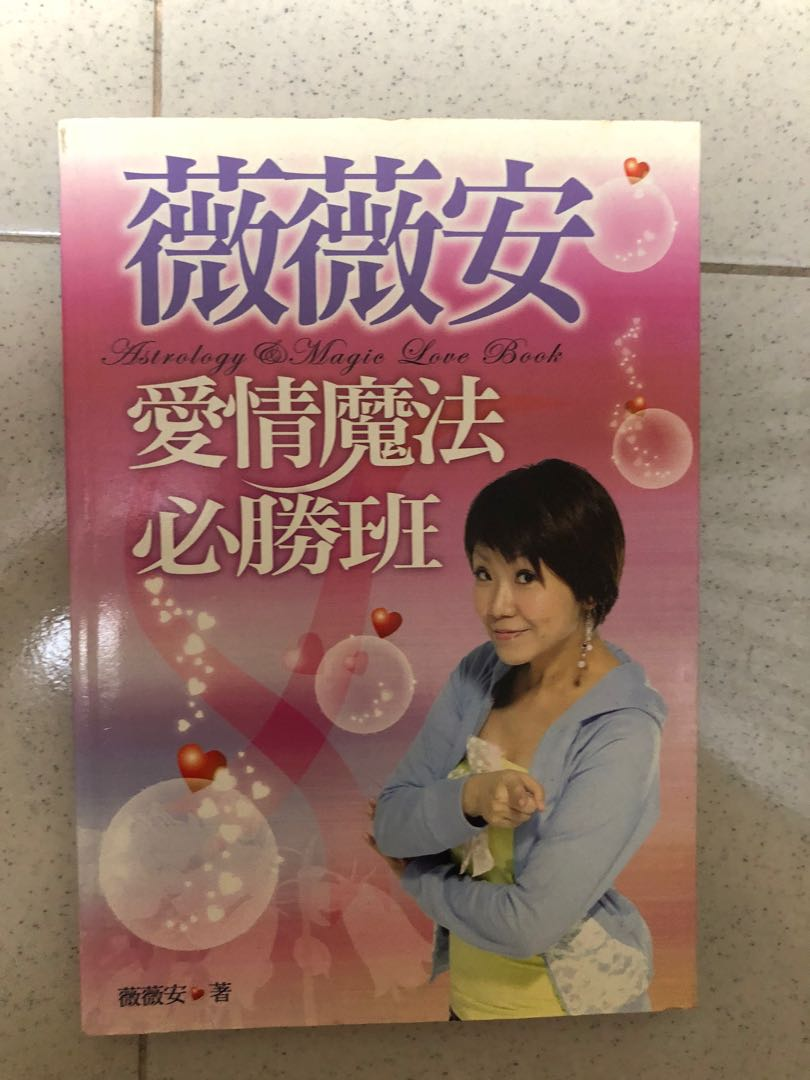 Wei Wei An Horoscope Taiwan