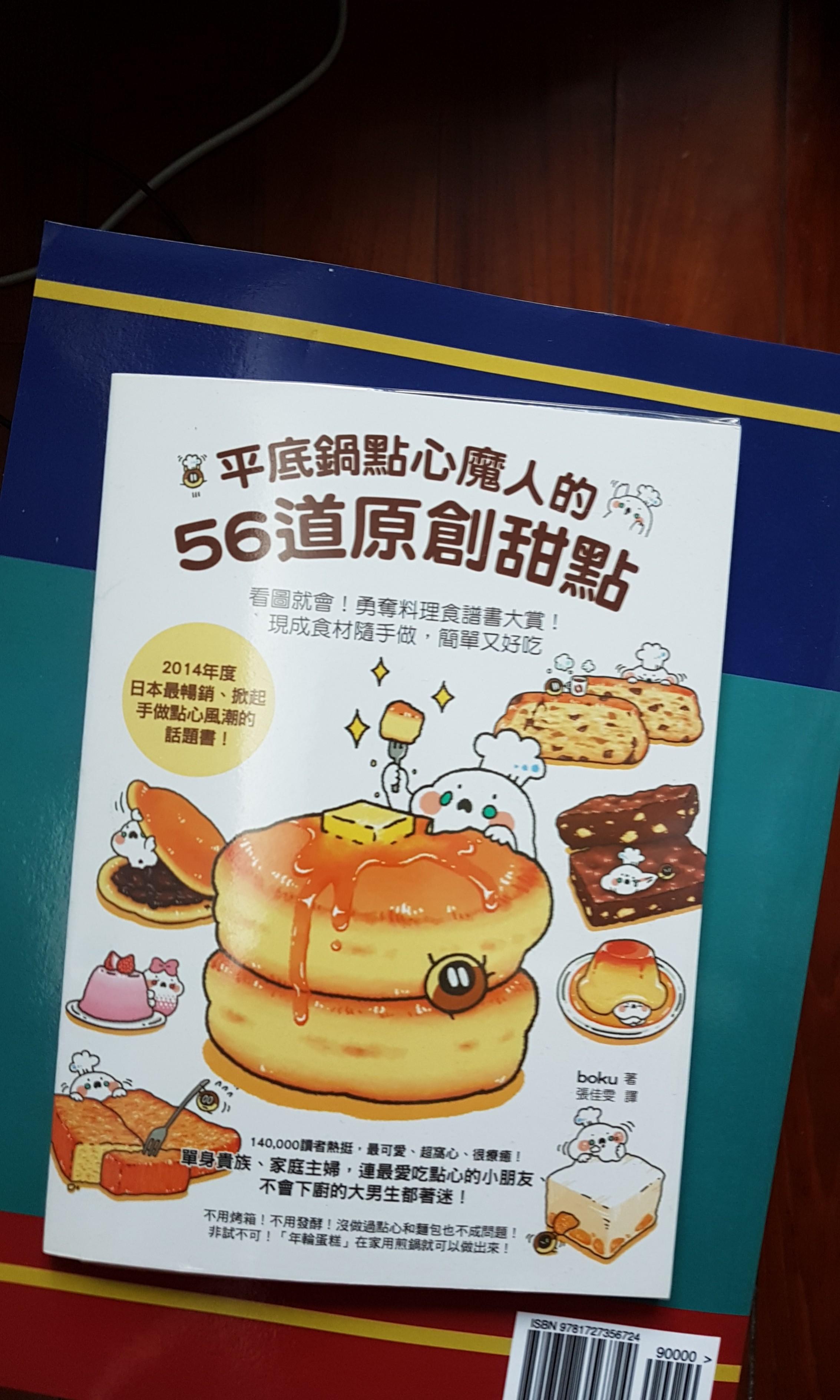 平底鍋點心 56道原創甜品 中文書二手書籍