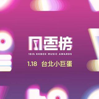(可面交)KKBOX 風雲榜 第15屆 搖滾區