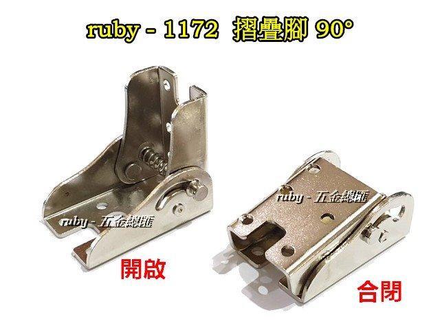 ruby-1172 摺疊腳 桌腳折合器 折疊腳 桌腳 和式桌 90度 茶几 折合 鉸鍊 書桌 辦公桌 餐桌 折疊桌