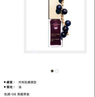 克蘭詩護唇油 8號 黑醋粟紫