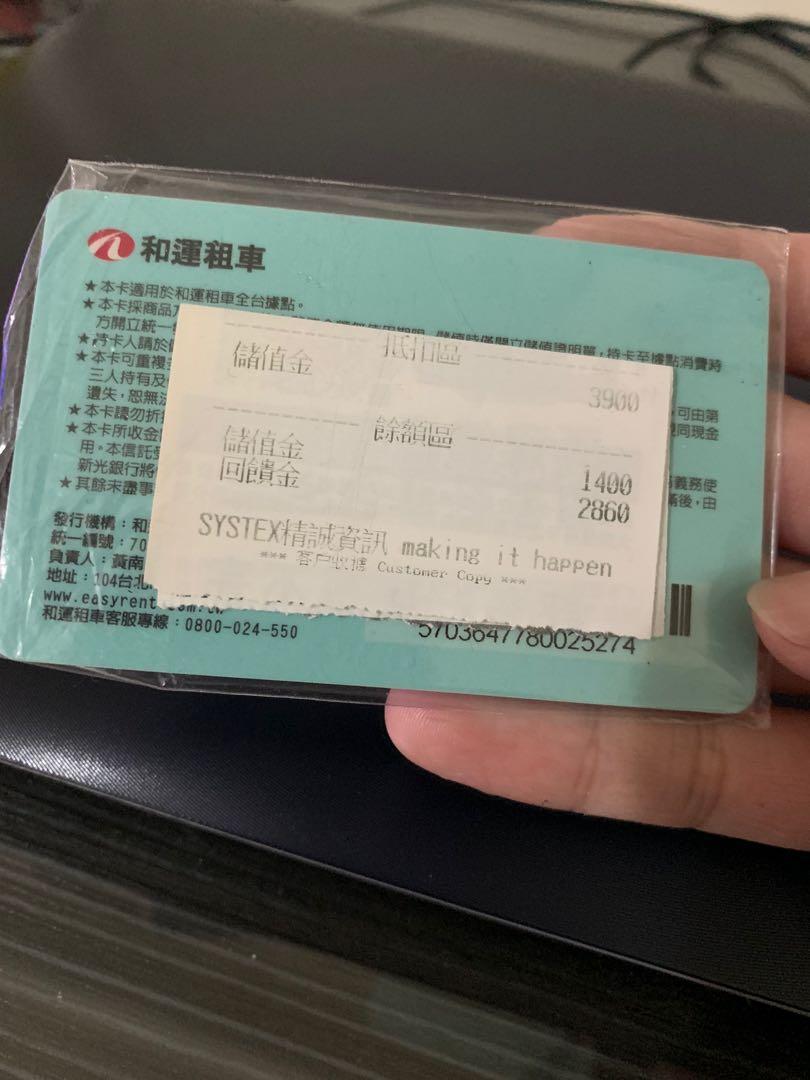 [和運租車儲值卡]4260元可用於和運租車折抵。只賣3750元