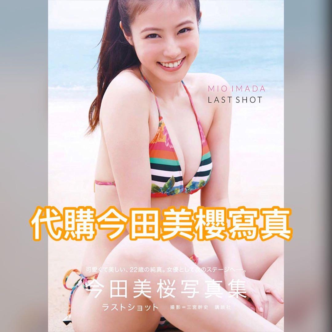 今田美桜写真集 ラストショット