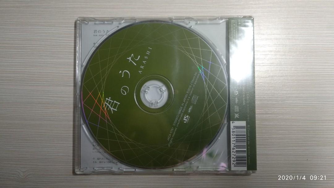 ARASHI 嵐 君のうた 日版 通常盤CD