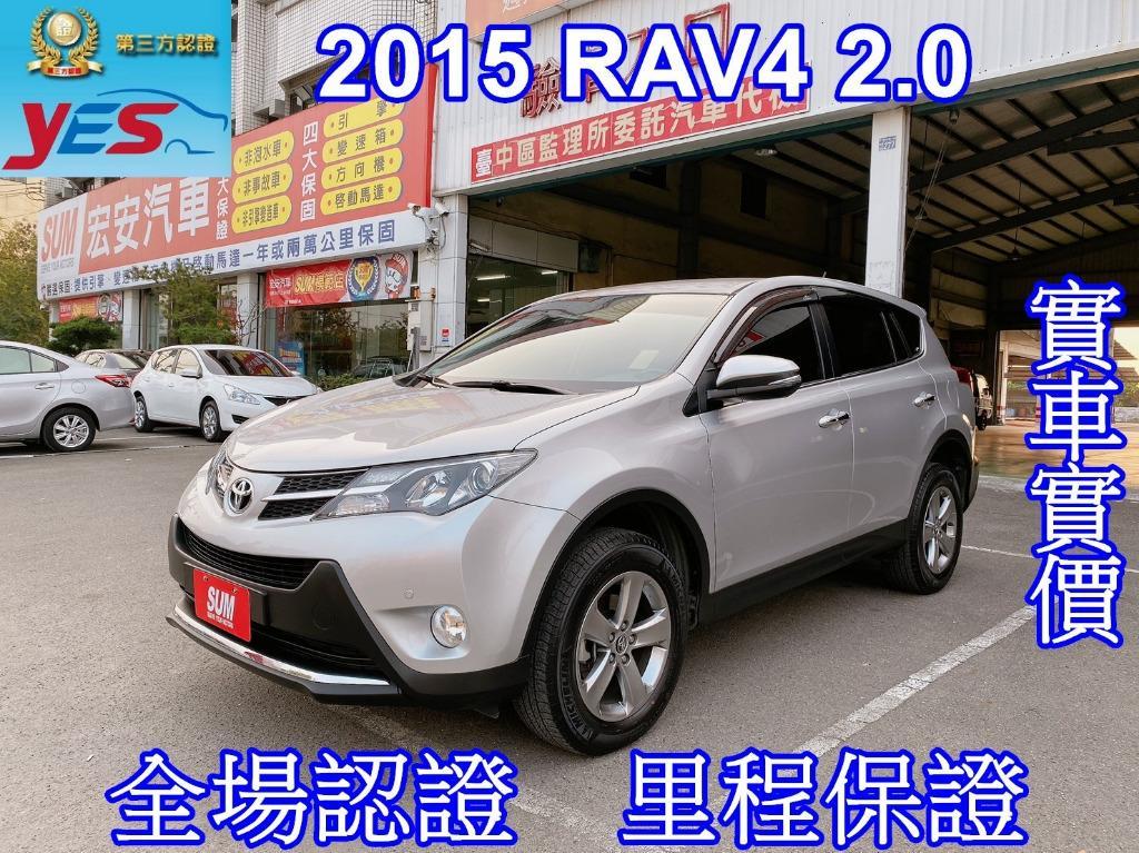 2015年出廠 RAV4 2.0