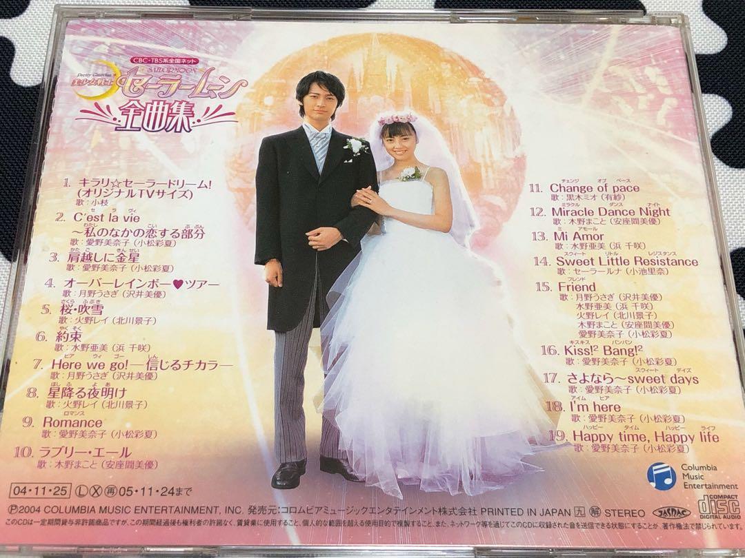 [順豐到付] 美少女戦士セーラームーン全曲集 Sailormoon 美少女戰士 日劇歌曲CD