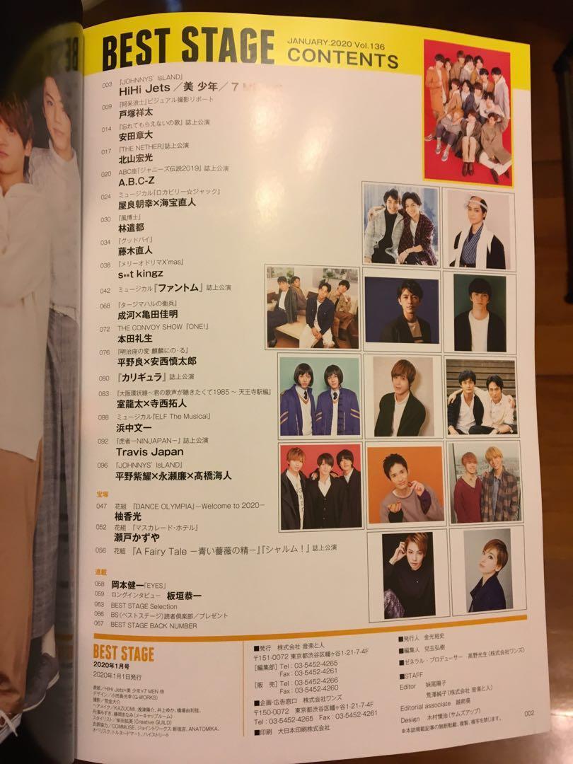 雜誌切頁 best stage 2020 1月號 日星 切頁