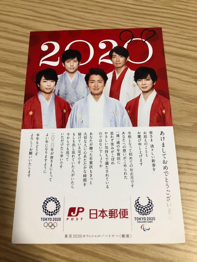 嵐2020 日本郵便 年賀卡