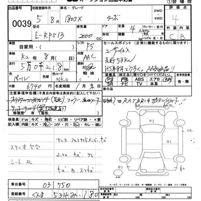 Nissan 180 SX - Manual