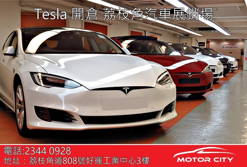 Tesla 【📣Tesla 開倉📣 荔枝角汽車展銷場】 MODEL S 60 70 70D Auto