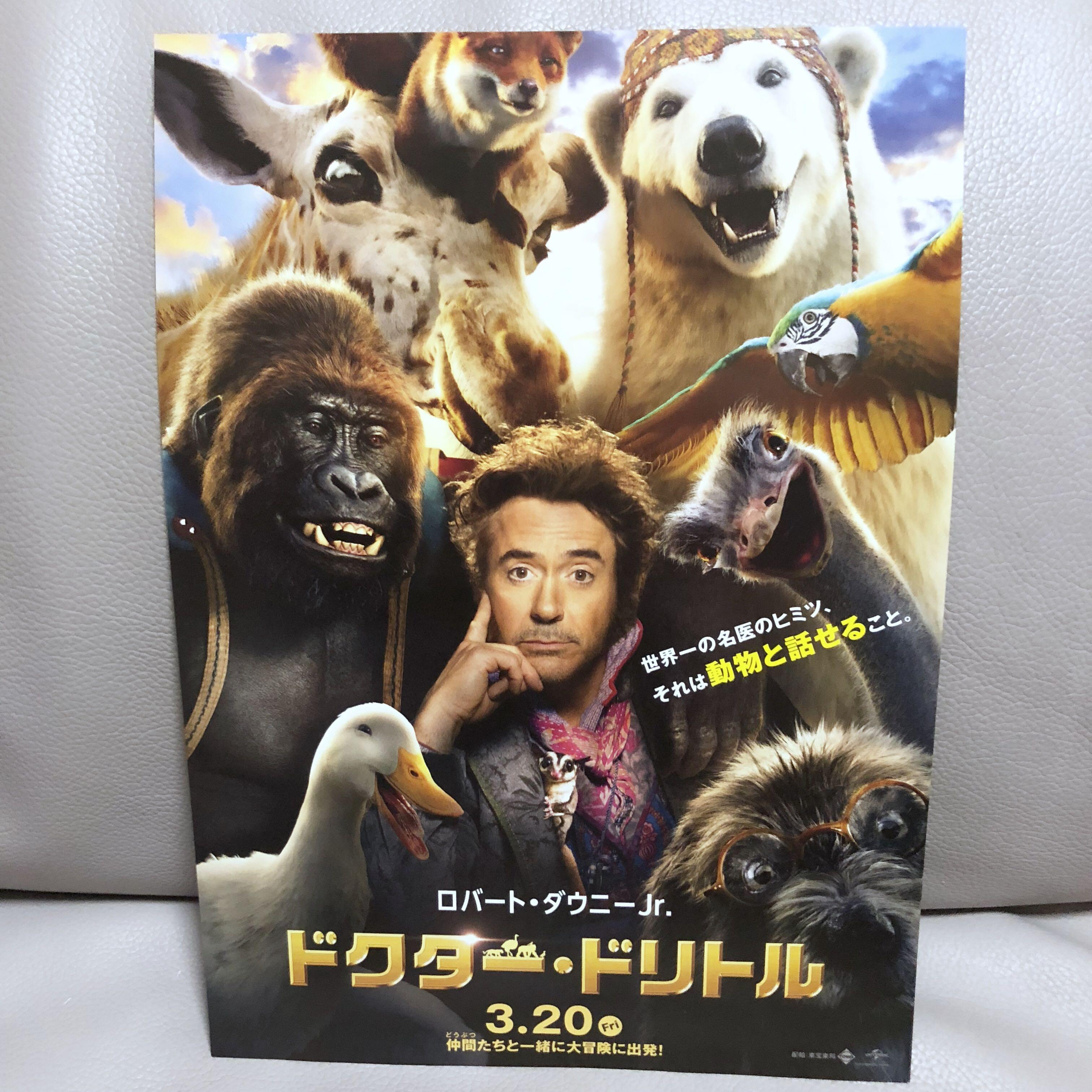 2020最新! 電影《怪醫D老篤 / Dolittle》日本雙面宣傳DM