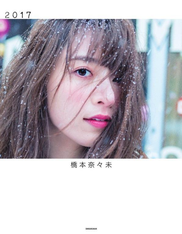 乃木坂46 橋本奈奈未 橋本奈々未 寫真集 2017