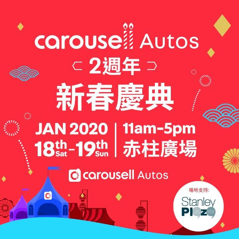 Carousell Autos 2週年新春慶典