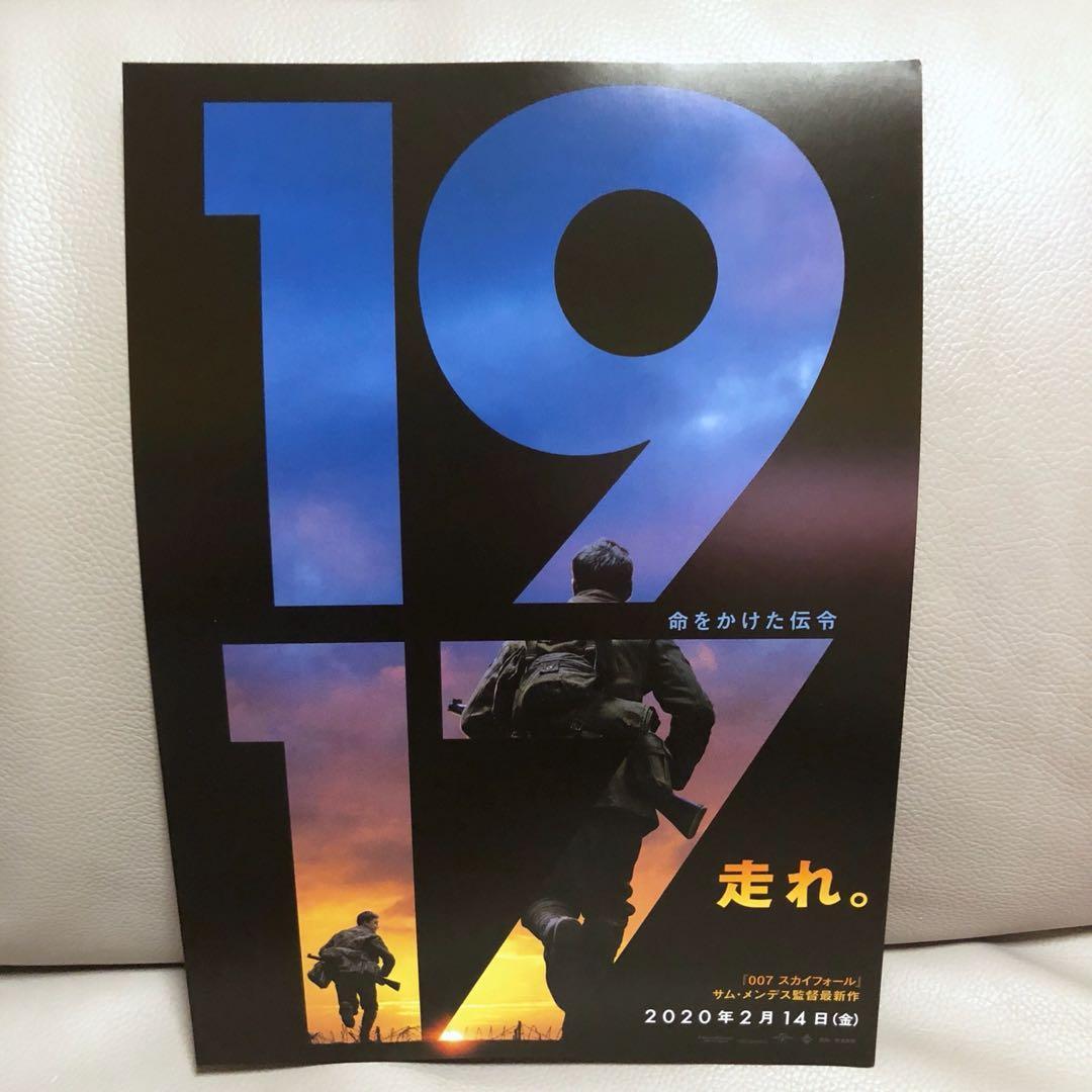 2020最新! 電影《1917:逆戰救兵》日本宣傳DM