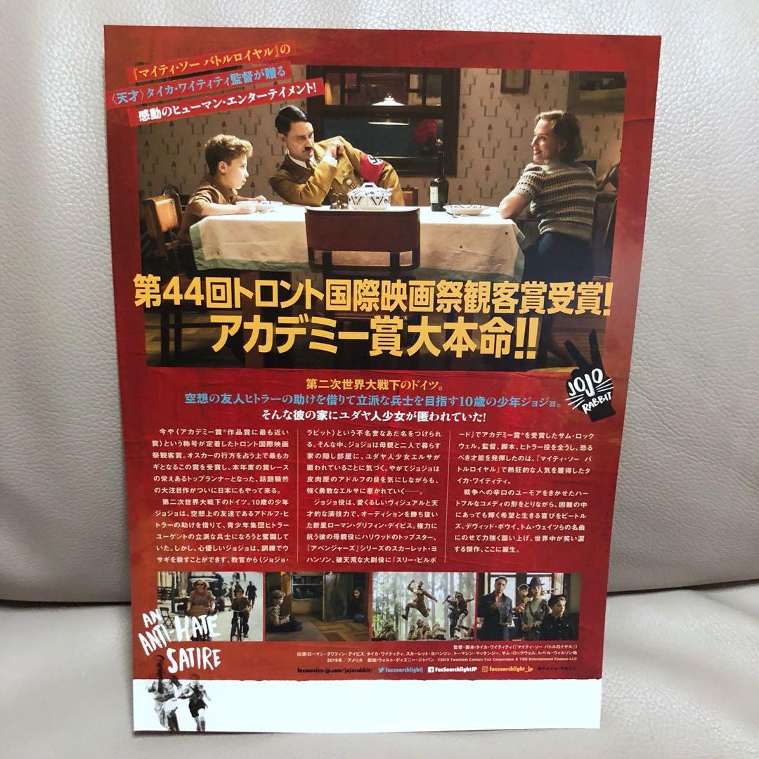 2020最新! 電影《陽光兔仔兵 / Jojo Rabbit 》 日本宣傳DM