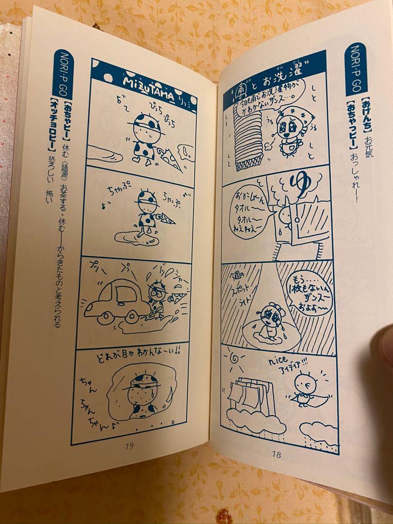 酒井法子 のりぴー 漫畫