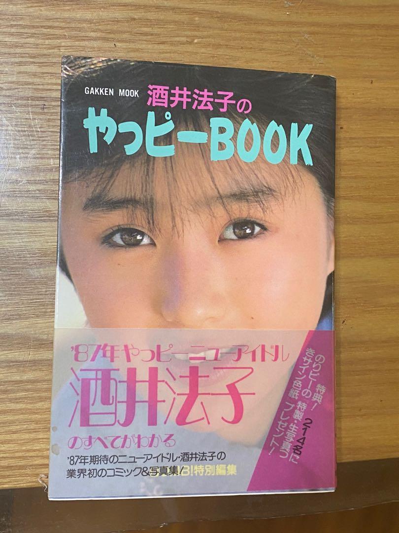 酒井法子やっぴーBook美品