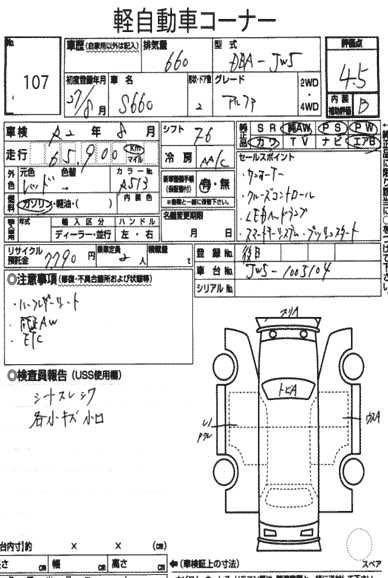 Honda S660 ALPHA Manual