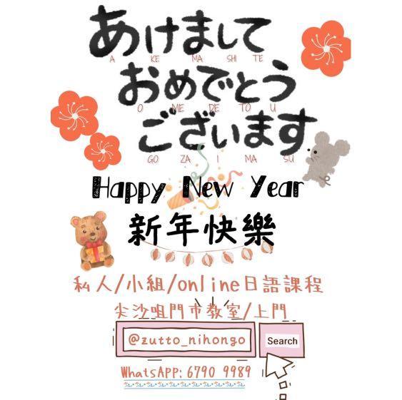 🐻Zutto Nihongo🐻 私人/小組/上門/online 日語課程 WhatsApp:6790 9989