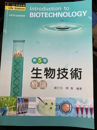 生物技術概論(第五版) 鍾竺均, 陳偉 新文京