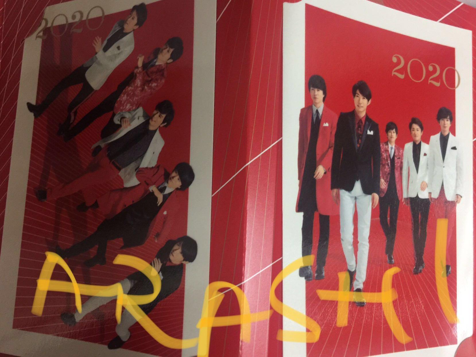 嵐 Arashi 年賀狀 2020