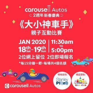 [延長報名]Carousell Autos 2週年新春慶典 - 《大小神車手》親子互動比賽