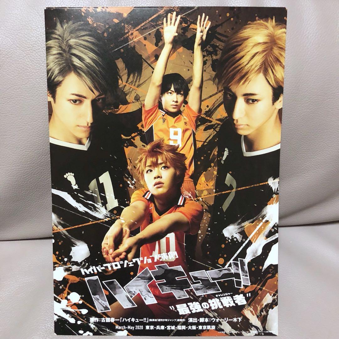 2020最新! 真人舞台劇 『排球少年 / HQ / ハイキュー!!』日本宣傳DM