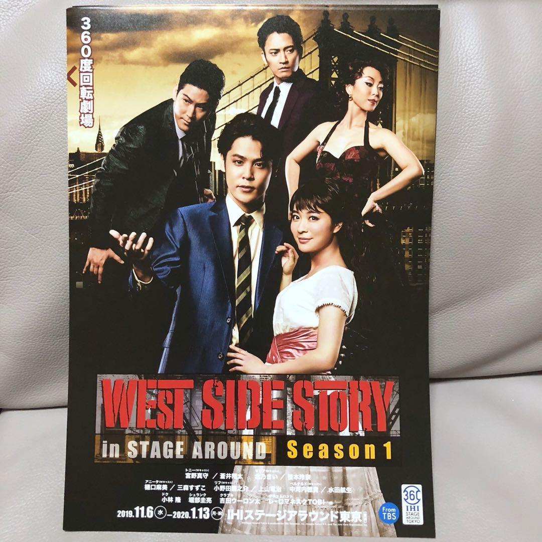 2020最新! 宮野真守、蒼井翔太 雙主演 北乃きい 音樂劇『West Side Story / 西城故事』日本宣傳DM