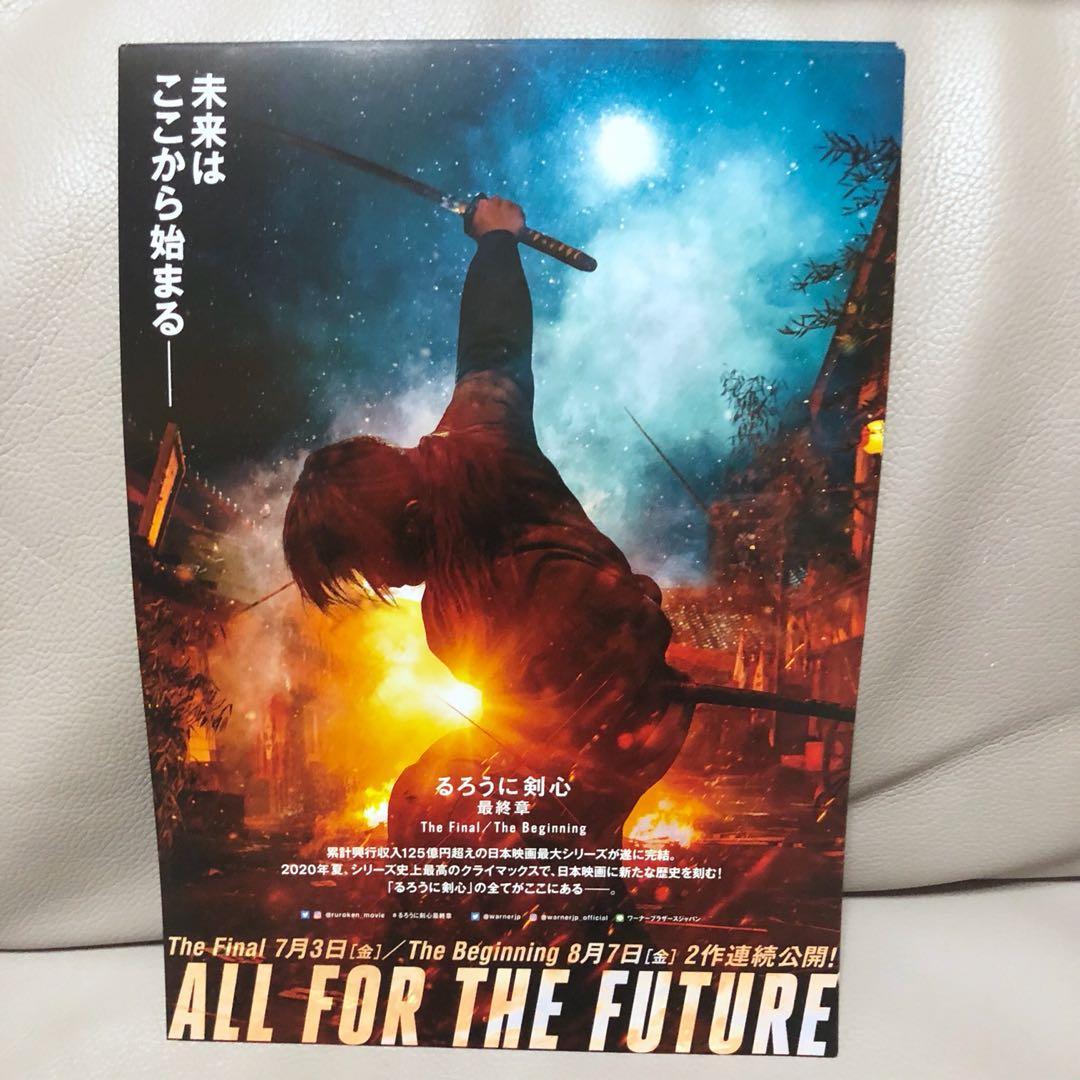 2020最新!佐藤健 Satou Takeru 主演 「浪客劍心最終篇 / るろうに剣心 / Rurouni Kenshin」日本宣傳DM