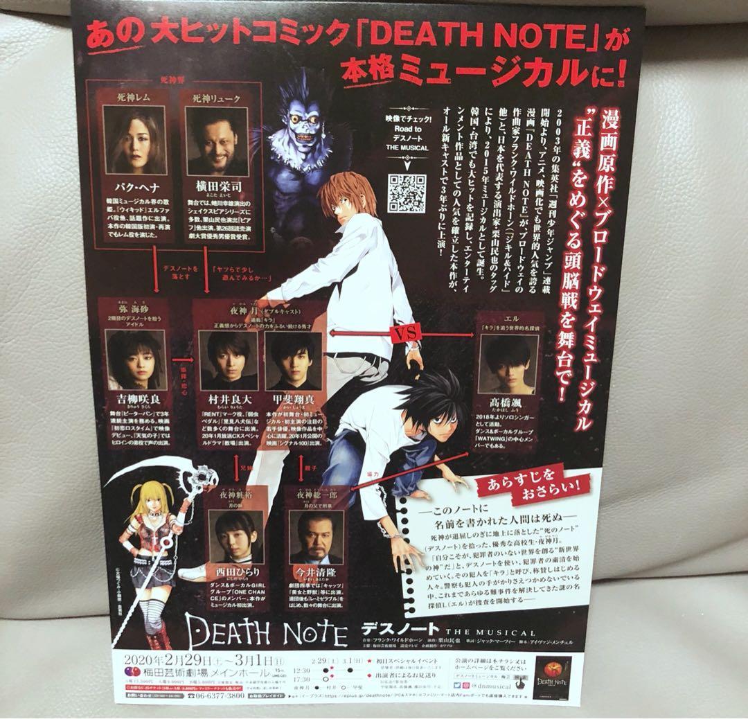 2020最新!《Death Note - The Musical / 死亡筆記》真人音樂劇 日本宣傳DM